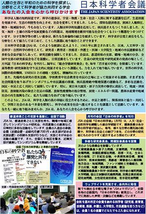 日本 科学 者 会議